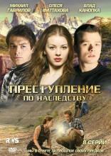 Paveldėtas nusikaltimas DVD