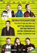 Septyni Psichopatai DVD