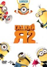 Bjaurusis Aš 2 (Rus) DVD