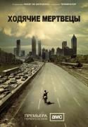 Vaikštantys numirėliai. 1 sezonas DVD