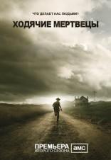 Vaikštantys numirėliai. 2 sezonas DVD