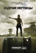 Vaikštantys numirėliai. 3 sezonas DVD