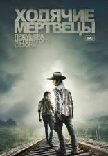 Vaikštantys numirėliai. 4 sezonas DVD