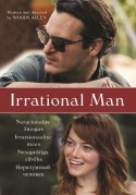 Neracionalus žmogus DVD