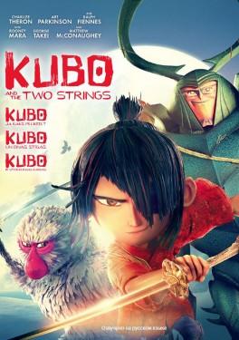 http://www.filmuparduotuve.lt/674-1090-thickbox/kubo-ir-stebuklingas-kardas-dvd.jpg